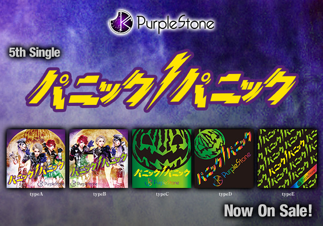 Purple Stone 5th Single「パニックパニック!」2016.8.17 Release